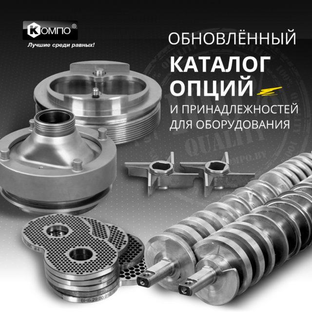 Обновленный каталог опций и принадлежностей для оборудования КОМПО